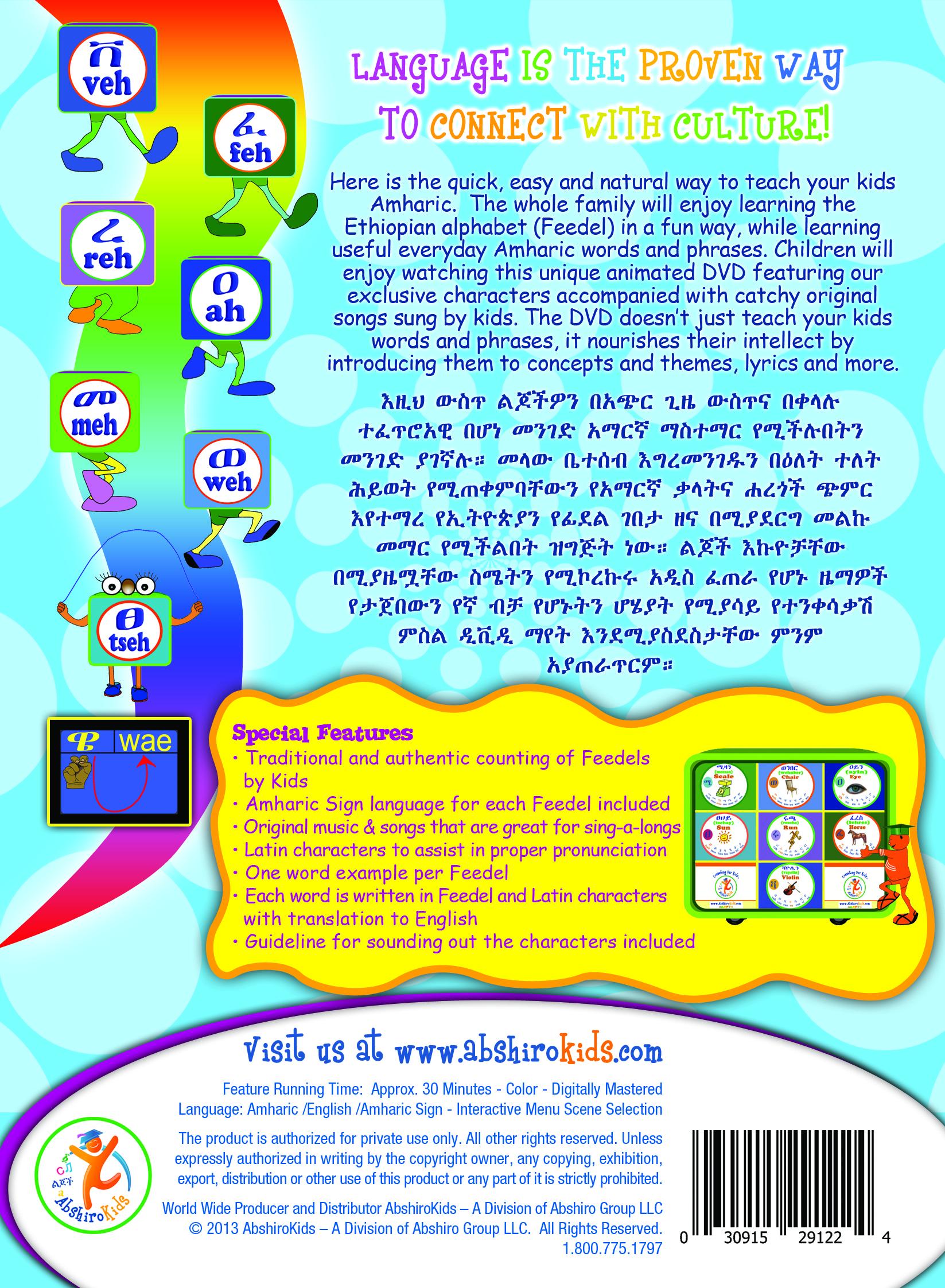 amharic alphabet for kids